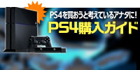 PS4購入ガイド